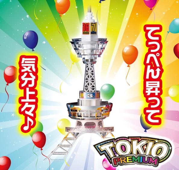 tokio-premium