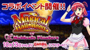 【マジハロ】マジカルハロウィンが10周年を記念してメイドカフェとコラボ中【ぴなふぉあ壱番星劇場】