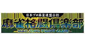 麻雀格闘倶楽部ロゴ