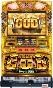 ミリオンゴッド‐神々の凱旋‐筐体